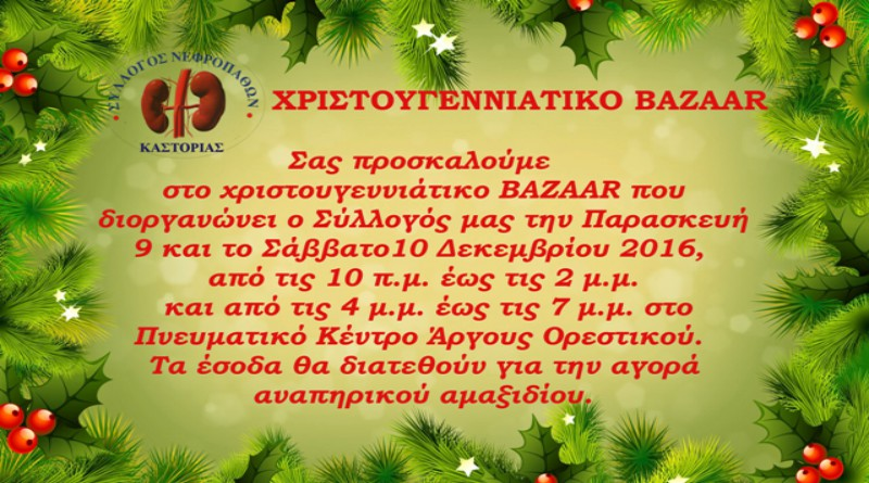 bazaar_nefr