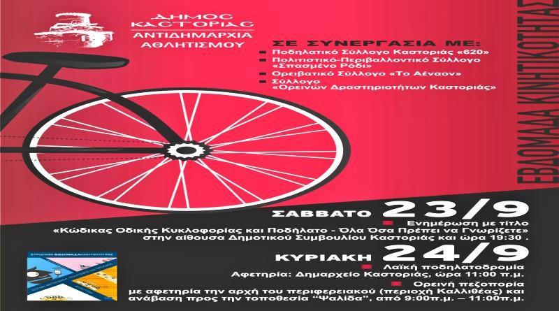 Ημέρα χωρίς αυτοκίνητο 2017 – 3 δράσεις για όλους από το Δήμο Καστοριάς