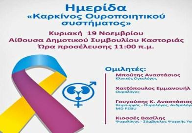 Αύριο η ημερίδα για τον καρκίνο του Ουροποιητικού συστήματος από τον Σύλλογο «Μαζί σου»