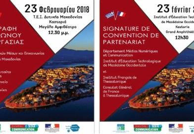 Υπογραφή συμφώνου συνεργασίας του ΤΕΙ Καστοριάς με το Γαλλικό Ινστιτούτο Θεσσαλονίκης και το Γενικό Προξενείο της Γαλλίας