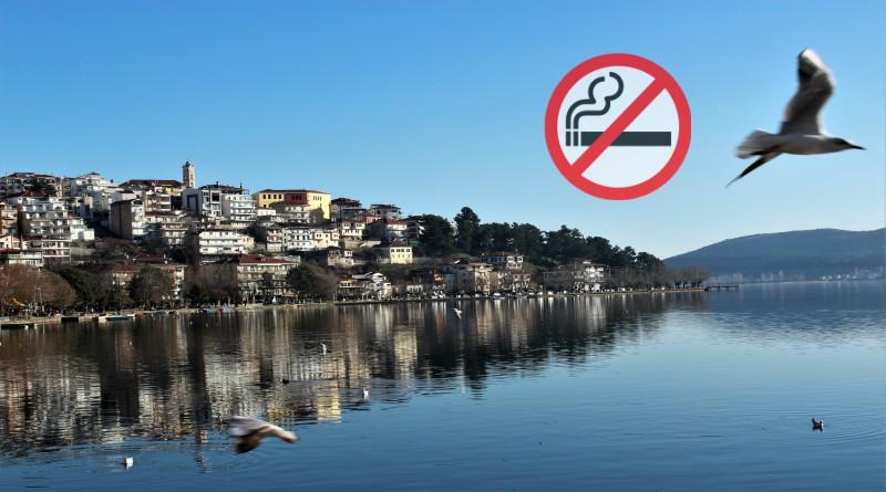 Λειτουργεί Ιατρείο διακοπής καπνίσματος στην Καστοριά