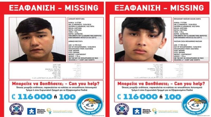 Νέα Εξαφάνιση δύο ανηλίκων προσφύγων από την Καστοριά – Πληροφορίες