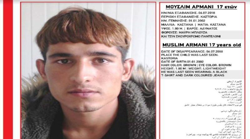 Εξαφανίστηκε κι άλλος ανήλικος από το ξενοδοχείο «Δέδης» – πληροφορίες