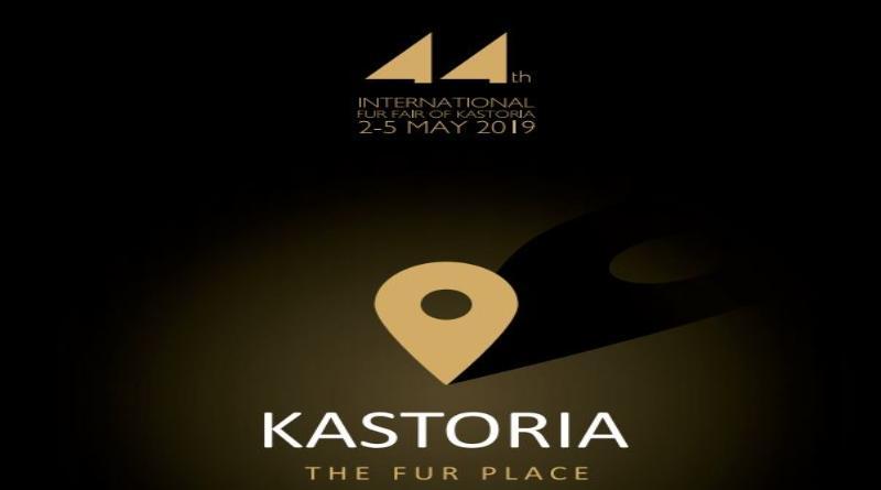 Αυτό είναι το φετινό δημιουργικό της Διεθνούς Εκθέσεως Γούνας Καστοριάς
