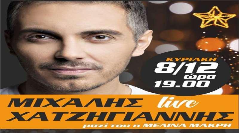Ο Μιχάλης Χατζηγιάννης μας καλεί στην Κυριακάτικη συναυλία του στην Καστοριά