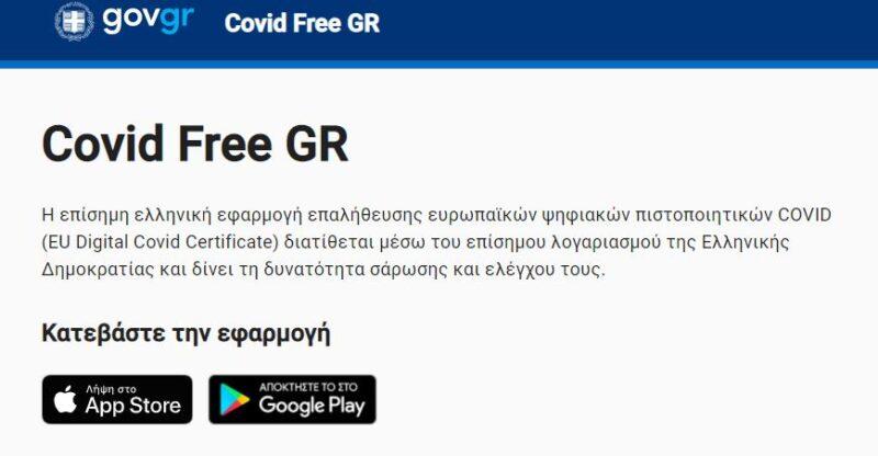 Covid Free GR: Αυτή είναι η εφαρμογή για την επαλήθευση των πιστοποιητικών εμβολιασμού
