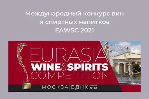 Eurasia Wine & Spirits Competition 2021: результаты объявлены