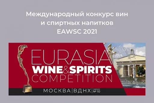 Eurasia Wine & Spirits Competition 2021
