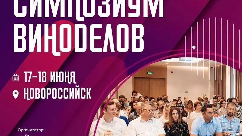 Симпозиум виноделов пройдет в Новороссийске