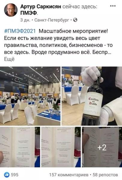 Глава союза сомелье и экспертов России Артур САРКИСЯН высказал свой взгляд на отсутствие вина российских производителей наПМЭФ-2021.