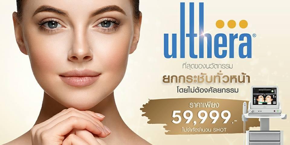 ulthera-promotion