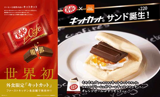 Panino con i KitKat in una catena di fast-food giapponese (1)