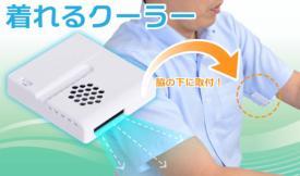 ventilatore per ascelle