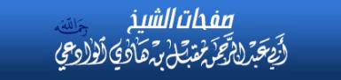 muqbil tag