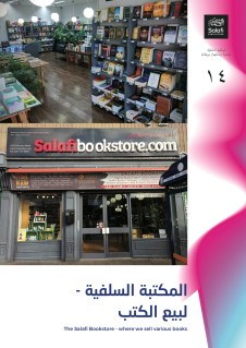 This is the Salafi Bookstore in Birmingham. The most well-known Islamic Bookstore in the region. In operation since 1998.