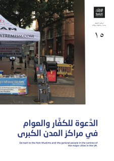 From Birmingham we have established da'wah stalls in town centres across the UK. Many hundreds of non-Muslims embrace Islam every year.