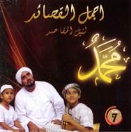 Habib Syech Bin Assegaf Vol 7