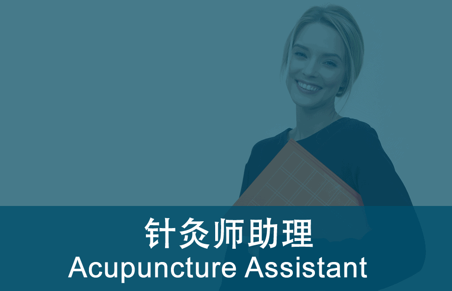 Acupuncture Assistant Certificate