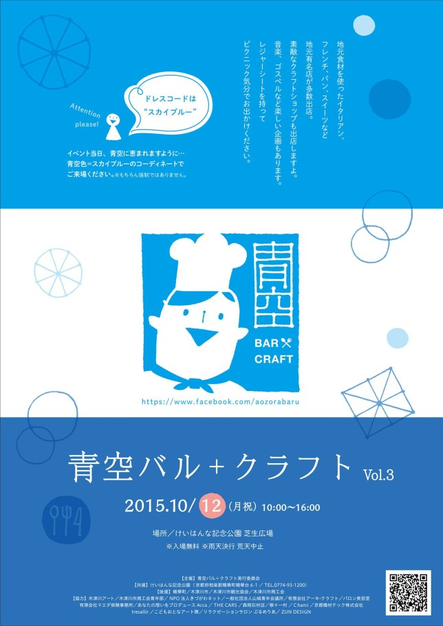 青空バル+クラフト Vol.3
