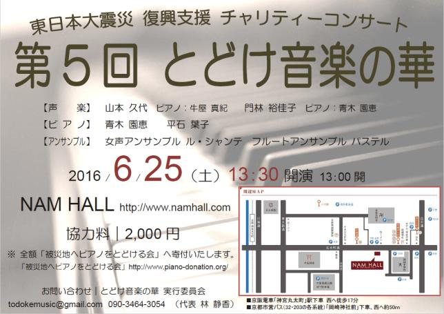 東日本大震災復興支援チャリティーコンサート 第5回とどけ音楽の華