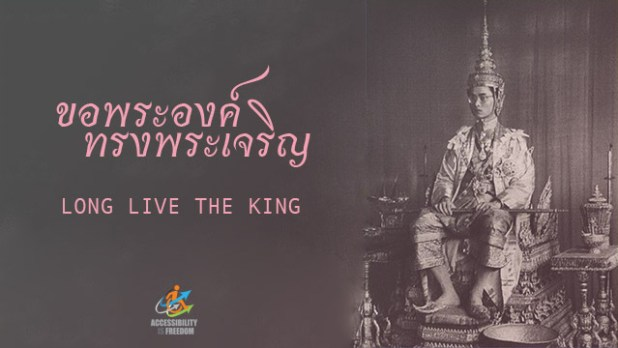 love-live-the-king