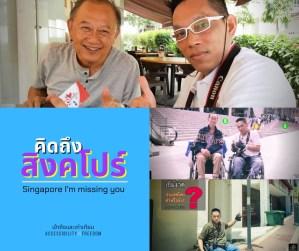 ภาพ มีคำว่า 'คิดถึงสิงคโปร์' มีรูปซาบะท่องเที่ยวเจอเพื่อนหลายๆ คนประกอบเป็นหน้าปก