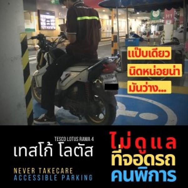 ภาค คนนั่งอยู่บนมอเตอร์ไซด์ จอดบนพื้นที่ ที่จอดรถคนพิการ