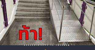 ภาพ Skywalk จุดเชื่อมเข้าอาคาร มีบันได สร้างทางลาดให้ชันมาก