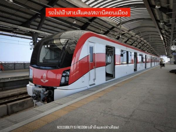 ภาพ รถไฟฟ้าสีสายสีแดง จอดเทียบชานชาลา