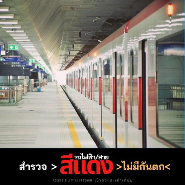 ภาพ รถไฟฟ้าสายสีแดง ไม่มีประตูกันตกชานชาลา