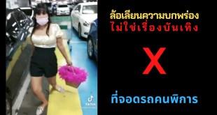 ภาพ บุคคลที่เราประนาม กำลังแกล้งเดินขาเป๋ บนพื้นที่ ที่จอดรถคนพิการ
