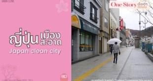 ภาพ หน้าปก ทางเท้าญี่ปุ่น คนกำลังเดิน