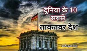 Read more about the article Top 10 Sabse Powerful Country | Sabse Powerful Desh