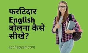 Read more about the article फर्राटेदार English बोलना कैसे सीखे – ये है 11 Best Tips