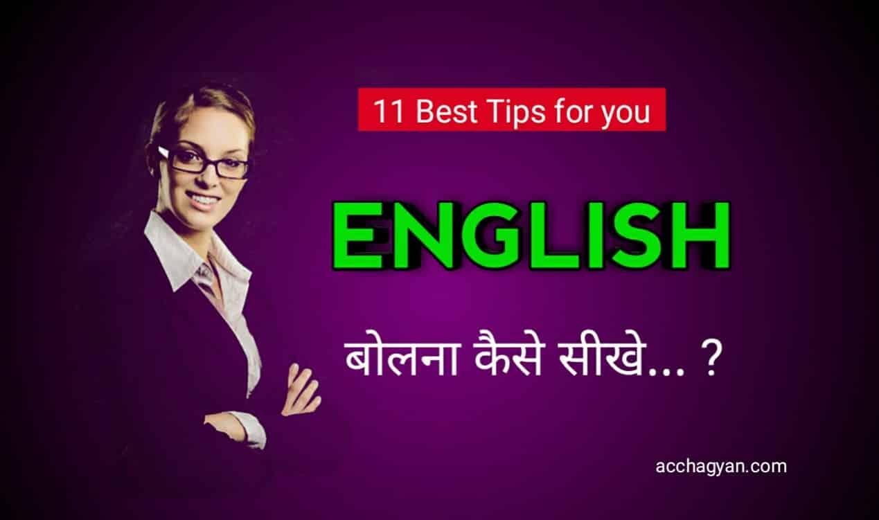 English Bolna Kaise Sikhe | इंग्लिश बोलने का आसान तरीका जानिये