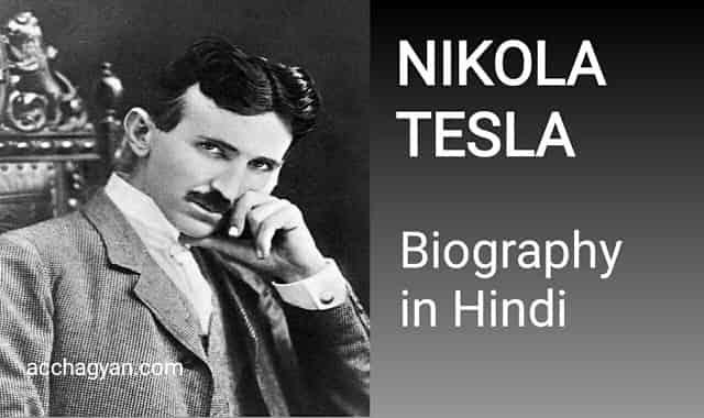 Read more about the article Nikola Tesla Biography in Hindi | निकोला टेस्ला की कहानी