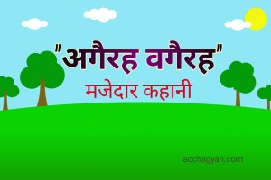 अगेरह वगैरह की मजेदार हिंदी कहानी | No-1 Funny Story in Hindi