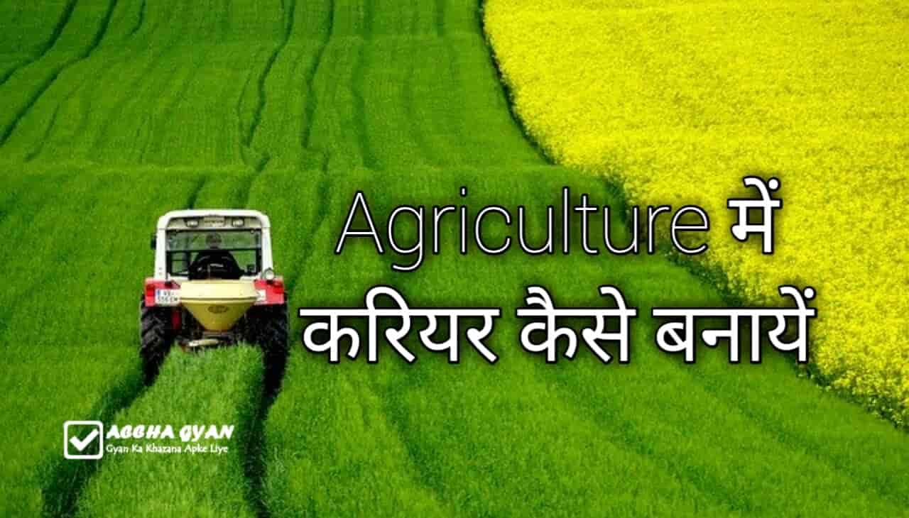 Agriculture में करियर कैसे बनायें – Best Guidence 2021