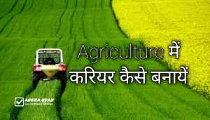 Agriculture में करियर कैसे बनायें | How to make a career in agriculture – Best Guidence