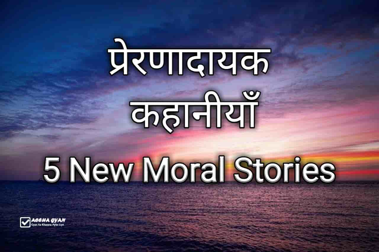 You are currently viewing बच्चों की नई कहानियां – 5 Best Stories
