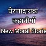 बच्चों की नई कहानियां, 5 Best Stories in Hindi