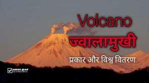 Read more about the article ज्वालामुखी किसे कहते है- 2021 Best जानकारी