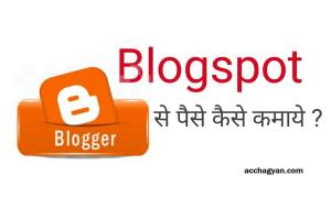 Read more about the article Blogspot Se Paise Kaise Kamaye In 2021 – 6 Best Methods