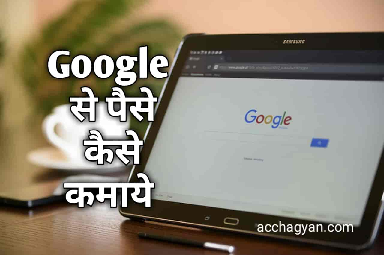 Google Se Paise Kaise Kamaye In Hindi  – 6 Best Methods