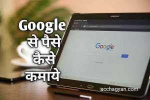 Read more about the article Google Se Paise Kaise Kamaye In Hindi  – 6 Best Methods