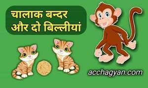दो बिल्ली और बंदर की कहानी | Chalak Bandar Aur Do Billiyan