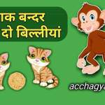चालाक बन्दर और दो बिल्लियां| Do Billi Aur Bandar Ki Kahani – 2021