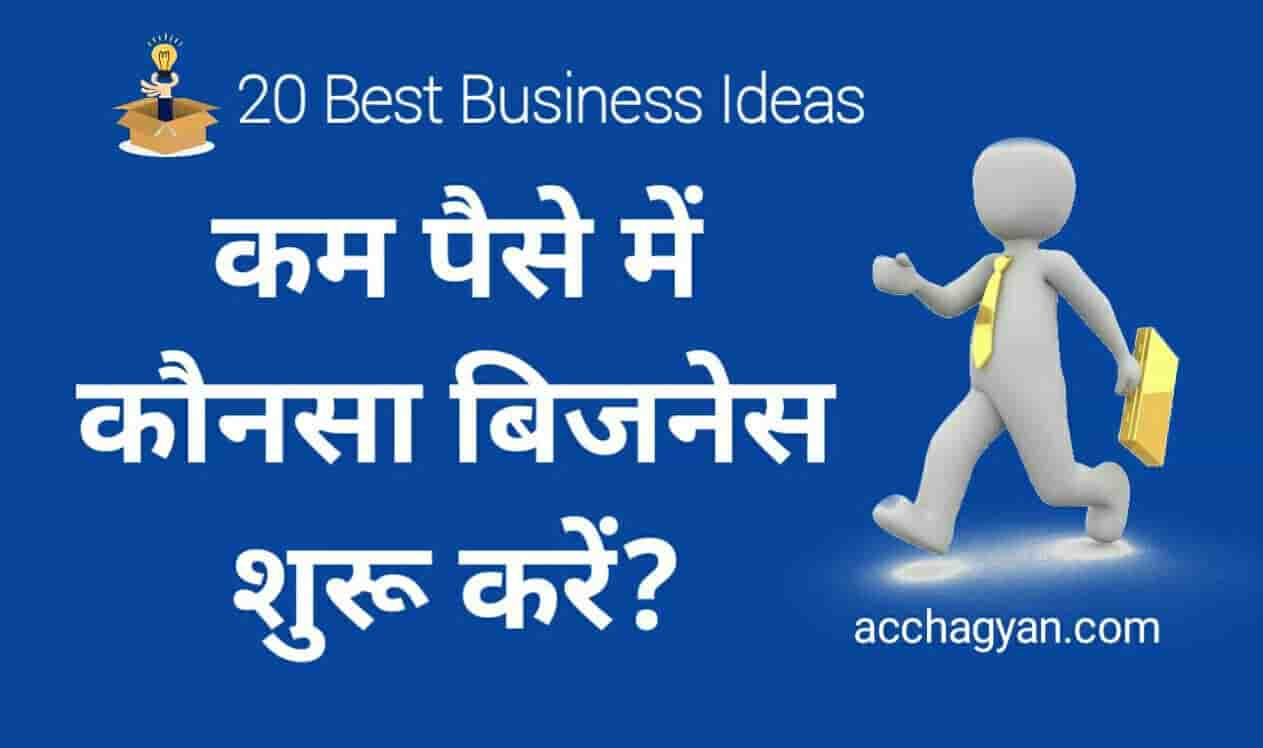 You are currently viewing कम पैसे में कौन सा बिजनेस शुरू करें – 20 Best Business Ideas