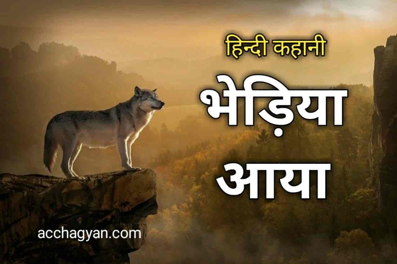 Read more about the article गड़रिया की कहानी | Bhediya Aaya Story in Hindi -2021