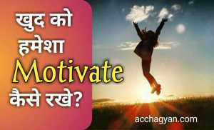 Read more about the article हमेशा खुद को Motivate कैसे रखे – (8 Best & Powerful Tips)